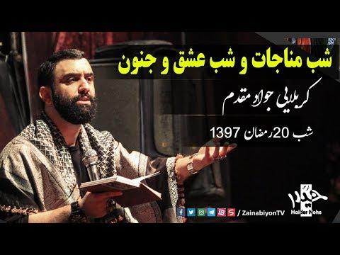 شب مناجات و شب عشق و جنون ( زمینه برای شب قدر) کربلایی جواد مقدم