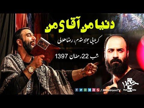 دنیای من آقای من (شور جدید) کربلایی جواد مقدم ، حاج عبدالرضا هل