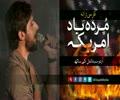 فارسہ ترانہ | مردہ باد امریکہ | اردو سبٹائٹل کے ساتھ | Farsi sub Urdu