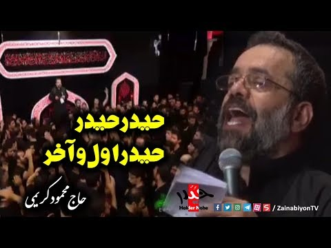 حيدر حيدر حيدر اول و آخر (مداحی امام علی)  حاج محمود كريمى | Farsi