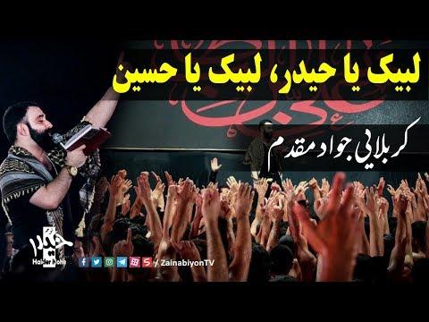 لبیک یا حیدر، لبیک یا حسین (ذکر گویی) کربلایی جواد مقدم | Farsi