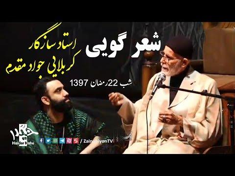 روضه حضرت فاطمه - غلامرضا سازگار و جواد مقدم |  Farsi