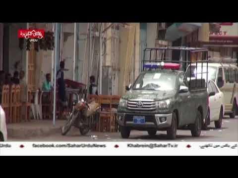 [17Jun2018] غرالحدیدہ میں سعودی جاسوسوں کی گرفتاری - Urdu