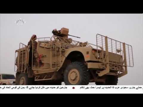 [17Jun2018] غاصبوں کو حدیدہ میں دفن کردیں گے، یمنی حکومت- Urdu