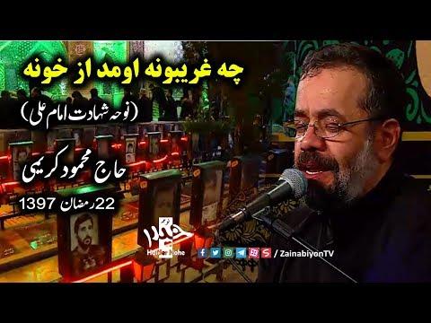 چه غریبونه اومد از خونه (مداحی شهادت امیرالمومنین) حاج محمود ك