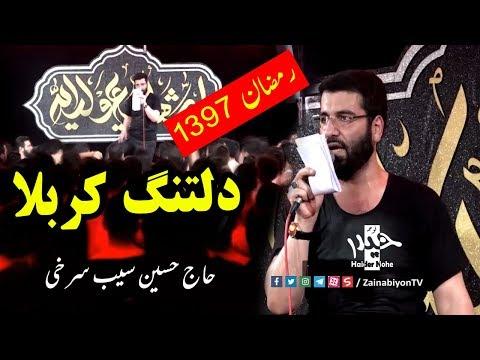 دلتنگ کربلا ( شور زیبا و دلنشین) حاج حسین سیب سرخی | Farsi
