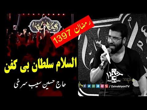 السلام سلطان بی کفن ارباب (شور جدید - ویژه شب جمعه) حاج حسین سیب