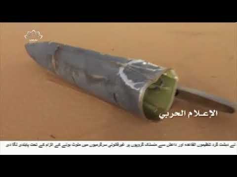[22Jun2018] الحدیدہ میں امریکی سعودی اتحاد کی شکست - Urdu