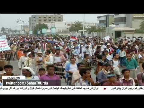 [23Jun2018] الحدیدہ کے باشندوں کا جارح سعودی و امریکی اتحاد کے خلاف مظا�