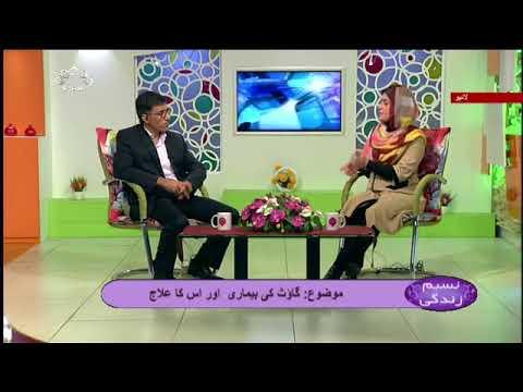 [ گاؤٹ کی بیماری اور اس کا علاج[ نسیم زندگی -Urdu