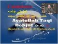 20May09 Part 1 تعزيتی جلسہ  Life of Ayatollah Taqi Behjat - HI Ali Murtaza Zaidi - Urdu