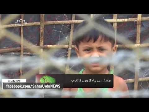 [03Jul2018] میانمار میں پناہ گزینوں کا کیمپ- Urdu