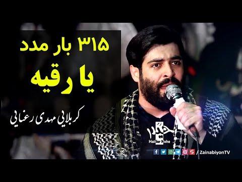 ۳۱۵ بار مدد یا رقیه ( شور دلنشین) کربلایی مهدی رعنایی | Farsi