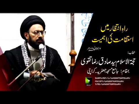 Topic : راہِ انتظار میں استقامت کی اہمیت | H.I Sadiq Raza Taqvi - 08 July 2018 - Urdu