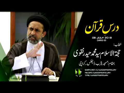 [03] Dars Quran | H.I Syed Muhammad Haider Naqvi -  08 July 2018 - Urdu