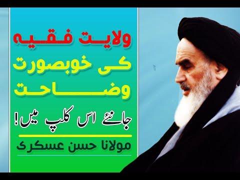 Wilayat Faqih\'s Explantion   ولایت فقیہ کی وضاحت   Molana Hassan Askari - Urdu