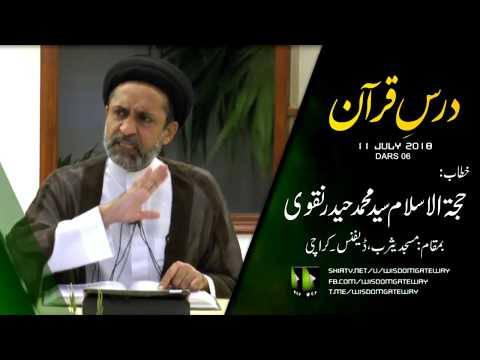 [06] Dars Quran | H.I Syed Muhammad Haider Naqvi -  11 July 2018 - Urdu