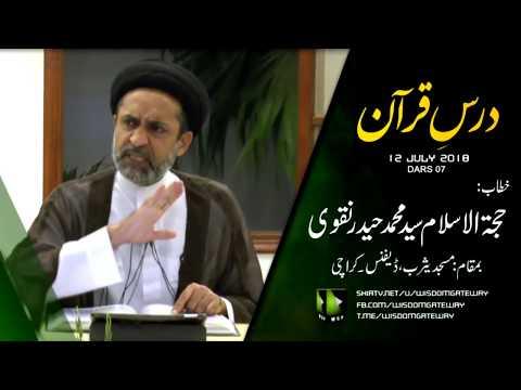 [07] Dars Quran | H.I Syed Muhammad Haider Naqvi -  12 July 2018 - Urdu