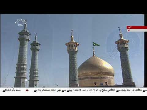 [14Jul2018] حرم حضرت فاطمہ معصومہ قم سلام اللہ علیہا سے براہ راست - Urdu
