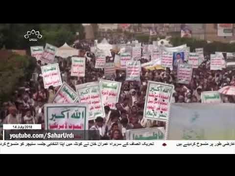 [14Jul2018] یمن میں سامراج کی مخالفت کا قومی دن- Urdu