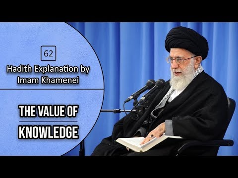 [62] Hadith Explanation by Imam Khamenei | The Value of Knowledge | Farsi sub English
