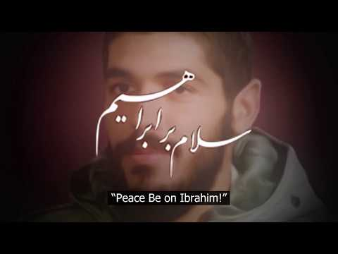 Peace Be on Ibrahim! | Ali reza Panahian Farsi sub English