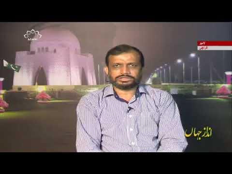 [16Jul2018] ایران پاکستان دفاعی اور سیکورٹی تعاون- Urdu