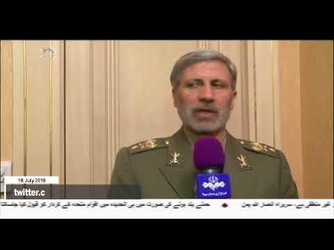 [18Jul2018] ایران کی مسلح افواج ہر دشمن کو منہ توڑ جواب دینے کے لیے پوری