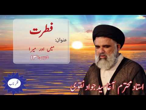 Fitrat Dars 13 Topic: Main or Mayra By Ustad Syed Jawad Naqvi 2018 Urdu
