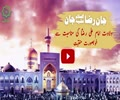 جان رضاؑ جان | Jan Raza Jan – New Exclusive Imam Ali Raza as Manqabat 2018 - Urdu
