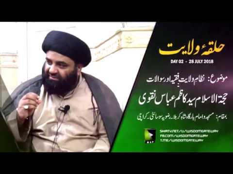 [Halqa-e-Wilayat Day 2] Topic: Nizam e Wilayat Faqih Aur Sawalat   H.I Kazim Naqvi - Urdu
