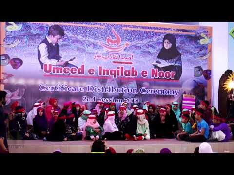 Dua-e-Ahad | Umeed e Inqilab e Noor | Certificate Distribution Ceremony | 21 July 2018 - Urdu
