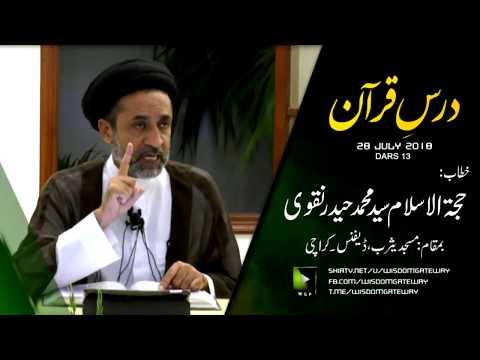 [13] Dars Quran | H.I Syed Muhammad Haider Naqvi -  28 July 2018-Urdu