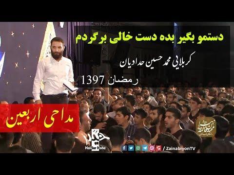 دستمو بگیر - کربلایی محمد حسین حدادیان ( مداحی برای اربعین) Farsi