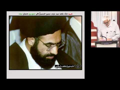 [Speech] Raza Ali Aghaa | 30th Anniversary Shaheed Quaid Allama Arif Hussain Al-Hussaini - Urdu