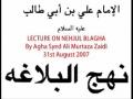 1-LECTURE ON NEHJUL BLAGHA- Agha Ali Murtaza Zaidi - Urdu