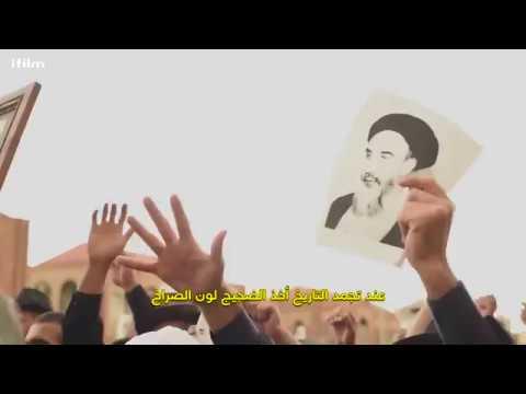 """مسلسل \""""شاه إيران\"""" - الحلقة 94 - Arabic"""