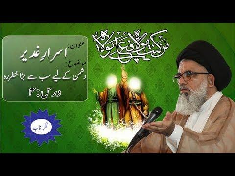 [Asrar-e-Ghadeer Dars 4] Dushman ka liya sub sa bara khatra By Ustad Syed Jawad Naqvi 2018 Urdu
