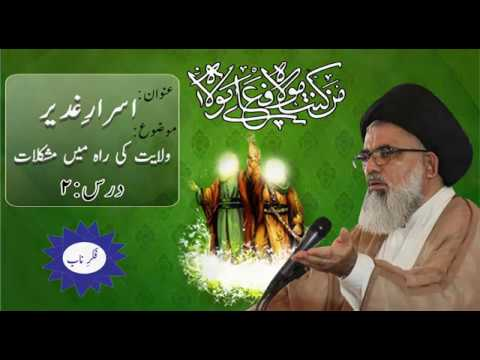 [Asrar-e-Ghadeer Dars 2] Wilayat ki Rah mai Mushkilat By Ustad Syed Jawad Naqvi 2018 Urdu