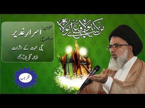 [Asrar-e-Ghadeer Dars 7] Topic: Sachi Muhabbat  ka Asraat By Ustad Syed Jawad Naqvi 2018 Urdu