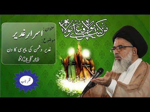 [Asrar-e-Ghadeer Dars 8] Topic: Ghadeer, Dushman ki mayosi ka din By Ustad Syed Jawad Naqvi 2018 Urdu