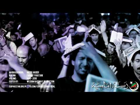 [Nauha 2018] Aey Yousuf E Zehra s.a | آے یوسف زہراؑ | Dasta-e-Imamia ISO | Muharram 1440 - Urdu