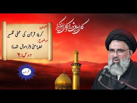 [Karbala Quran ki Amali Tafseer Dars 6]Topic: Khutba-e-Mina (Faramosh Shuda) By Ustad Syed Jawad Naqvi - Urdu