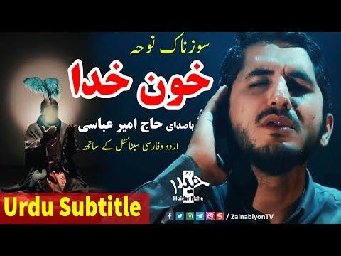 نماهنگ خون خدا - حاج امیر عباسی | Farsi sub Urdu