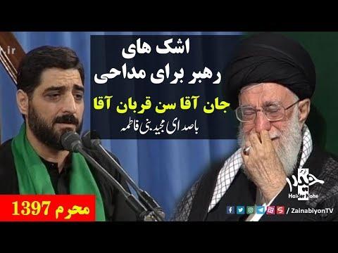 جان آقا سن قربان آقا -  مجید بنی فاطمه در محضر رهبرانقلاب | Farsi