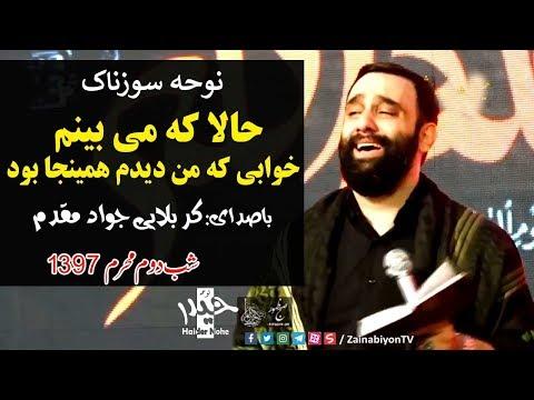 حالا که می بینم (مداحی سوزناک) جواد مقدم  | محرم 97 - Farsi