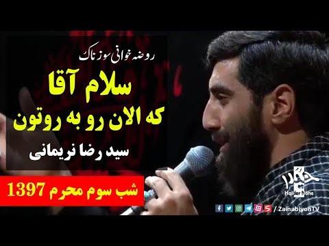 سلام آقا که الان رو به روتون (روضه جانسوز) سید رضا نریمانی | Farsi