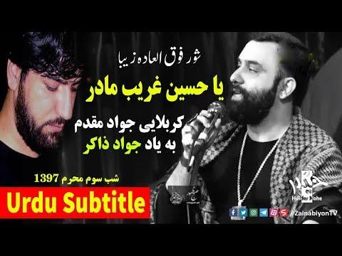 یاحسین غریب مادر - کربلایی جواد مقدم | Farsi sub Urdu
