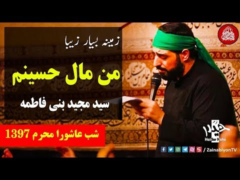 من مال حسینم ( زمینه فوق العاده زیبا) سید مجید بنی فاطمه | Farsi