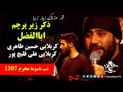 ذکر زیر پرچم اباالفضل (شور فوق العاده ) حسین طاهری و علی... | Farsi